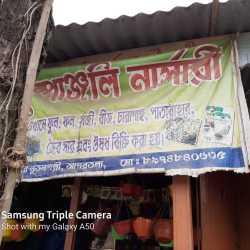 Pushpanjali Nursery Agartala Bazar Seed Retailers In Agartala Justdial