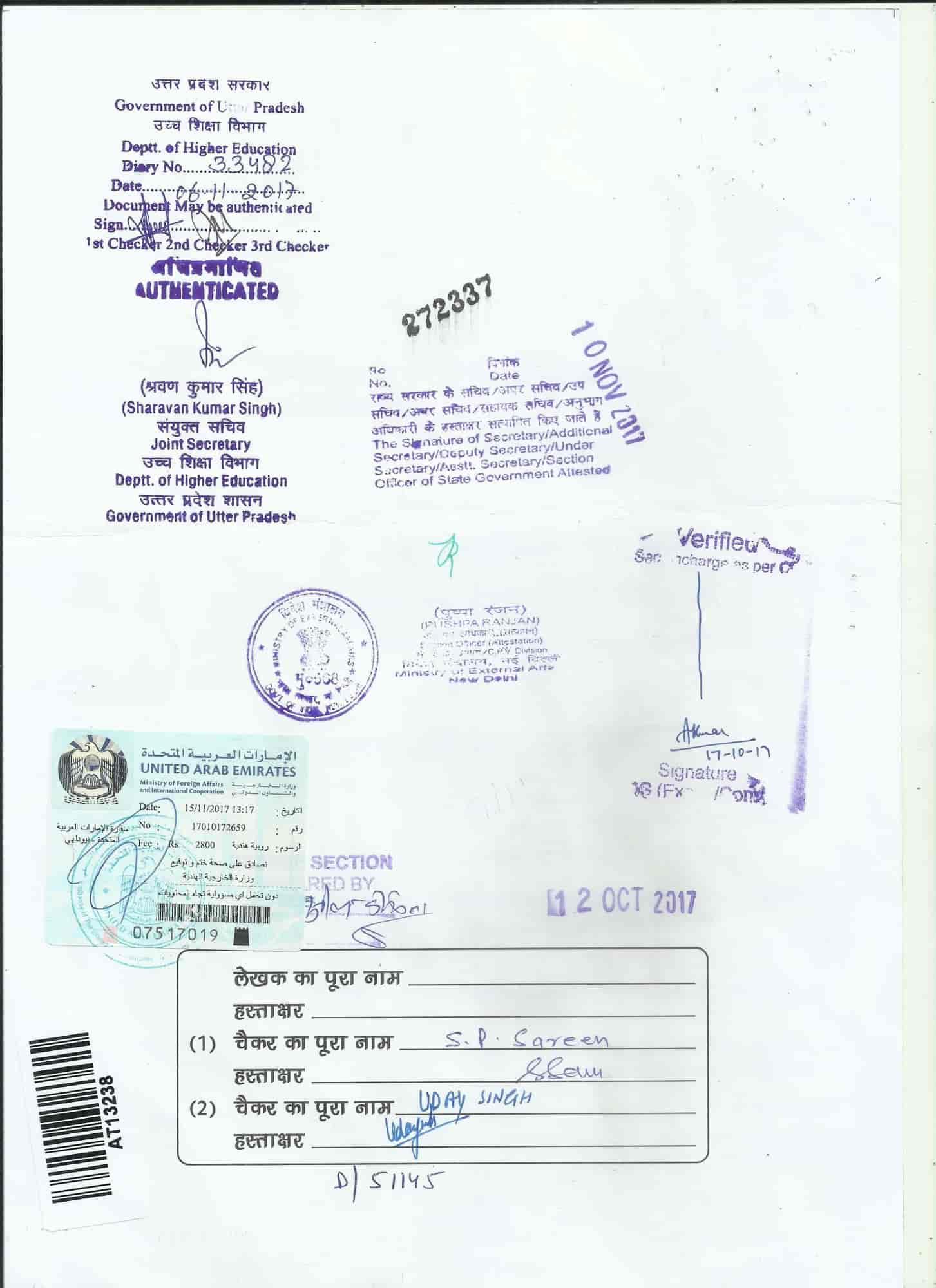 Urogulf Global Service Pvt Ltd, Navrangpura - Attestation
