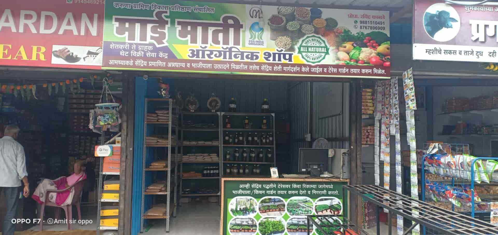Mai Mati Organic Shop Ahmednagar Ho Grocery Stores In Ahmednagar Justdial