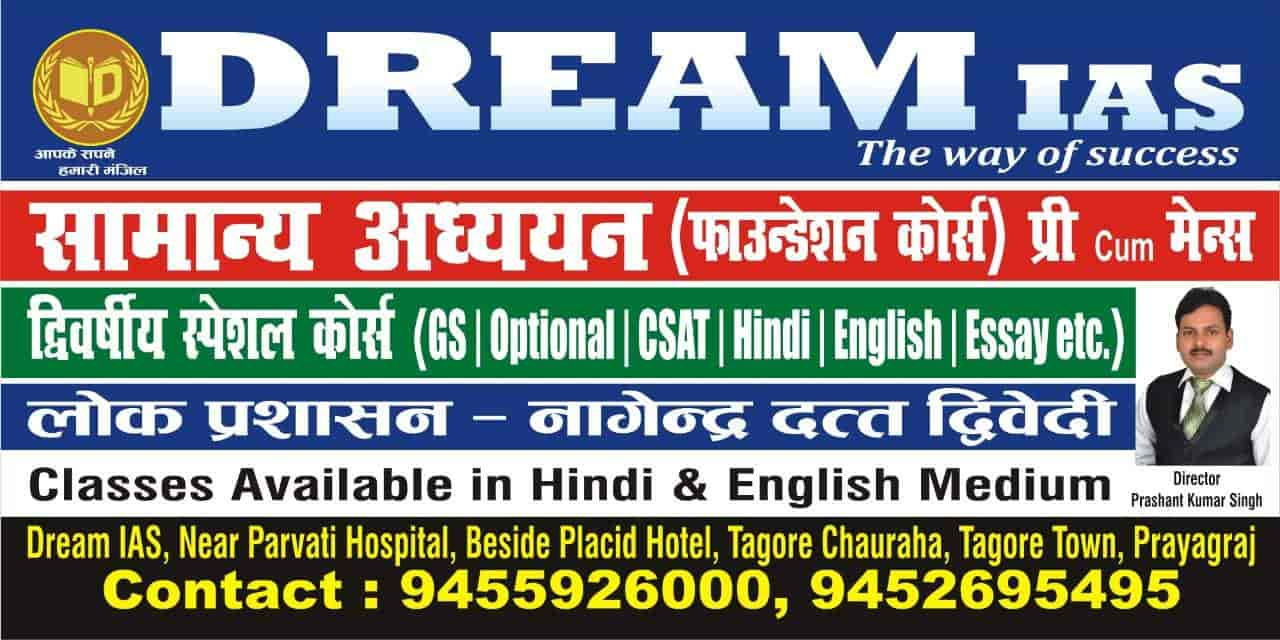 Dream IAS, Tagore Town - IAS Tutorials in Allahabad - Justdial