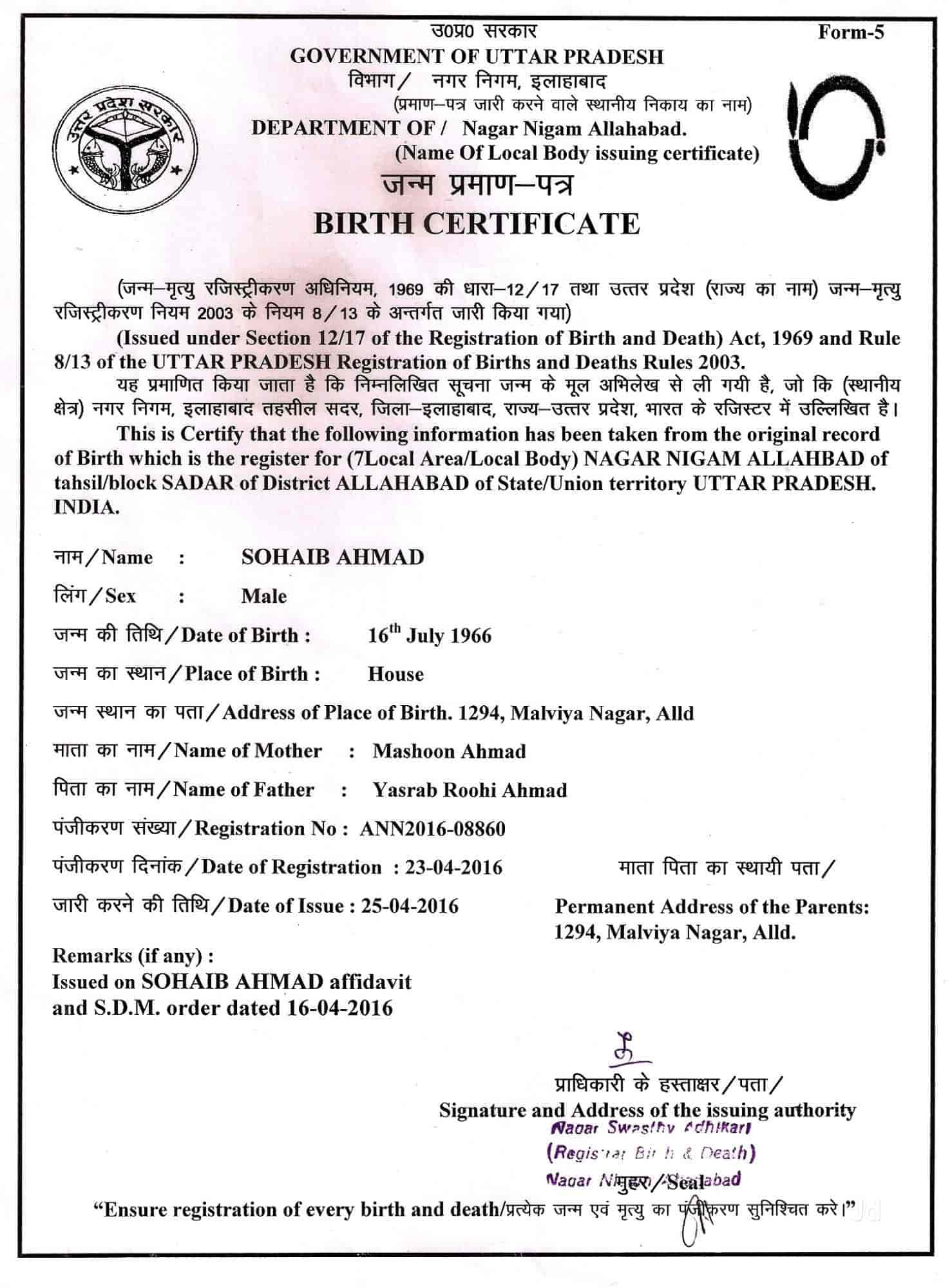 allahabad birth certificate service photos civil lines allahabad