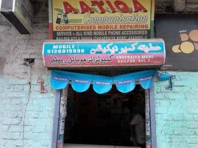 Aatiqa Communication Railpar