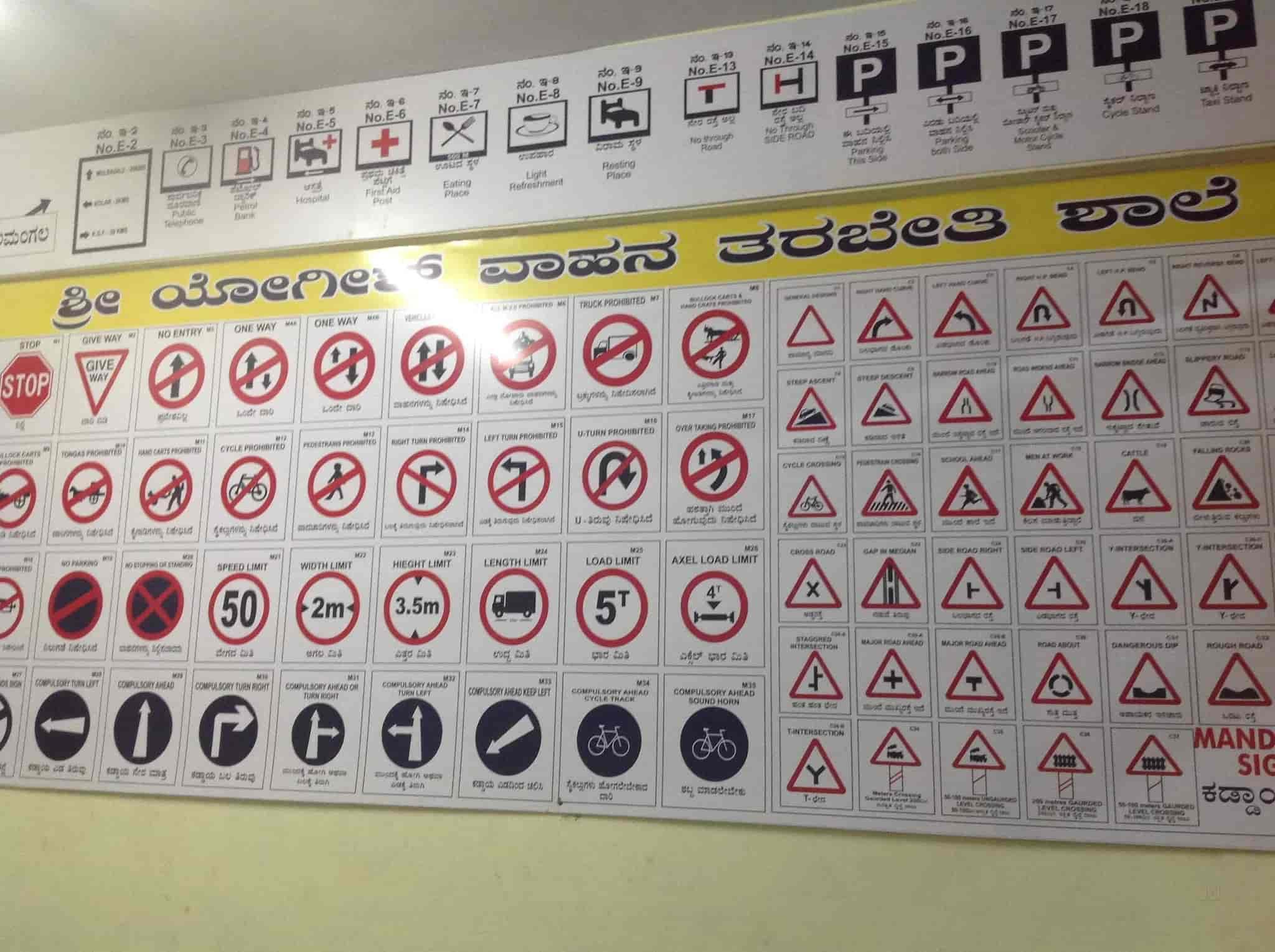 Yogesh Driving School Reviews, Chandra Layout, Bangalore - 3
