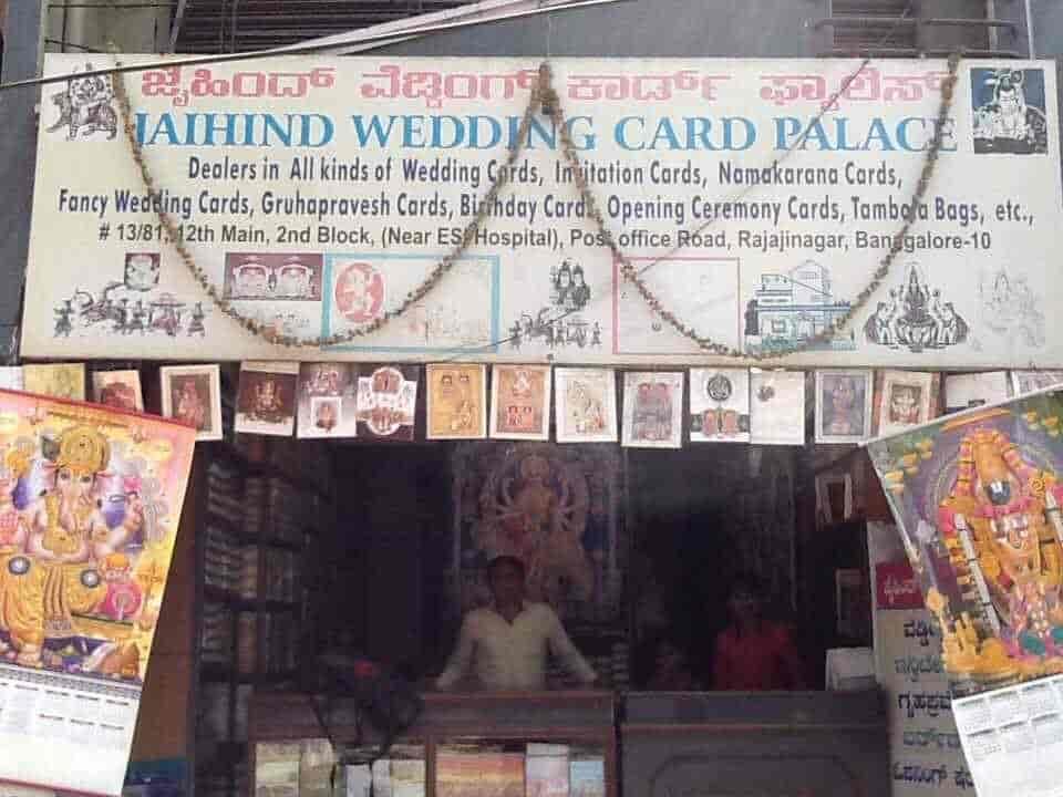 Jaihind wedding card palace rajajinagar wedding card printers in jaihind wedding card palace rajajinagar wedding card printers in bangalore justdial stopboris Image collections