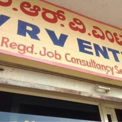 VRV Enterprises (Closed Down) in Kottigepalya, Bangalore - Justdial