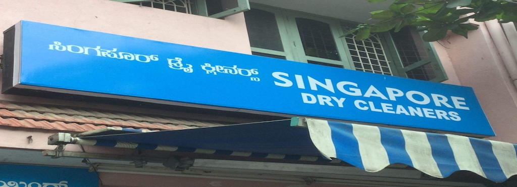 Singapore Dry Cleaners, Banashankari 2nd Stage - Dry Cleaners in ...