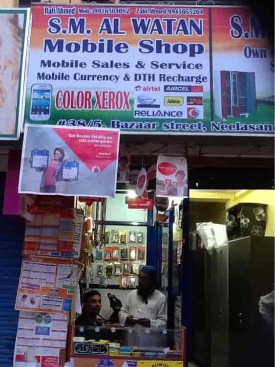 Al Watan Center Mobile Shop