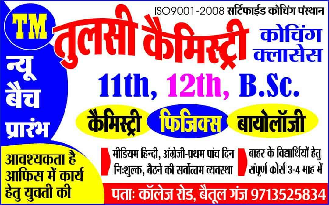Tulsi Chemistry Coaching Classes, Infront Of LIC Office