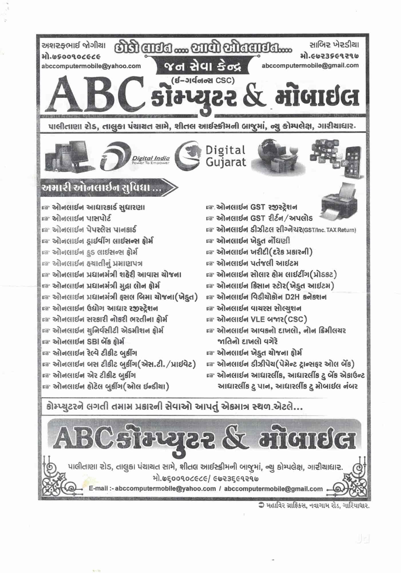 ABC Computer AND Mobile (Csc) Photos, Gariyadhar, Bhavnagar