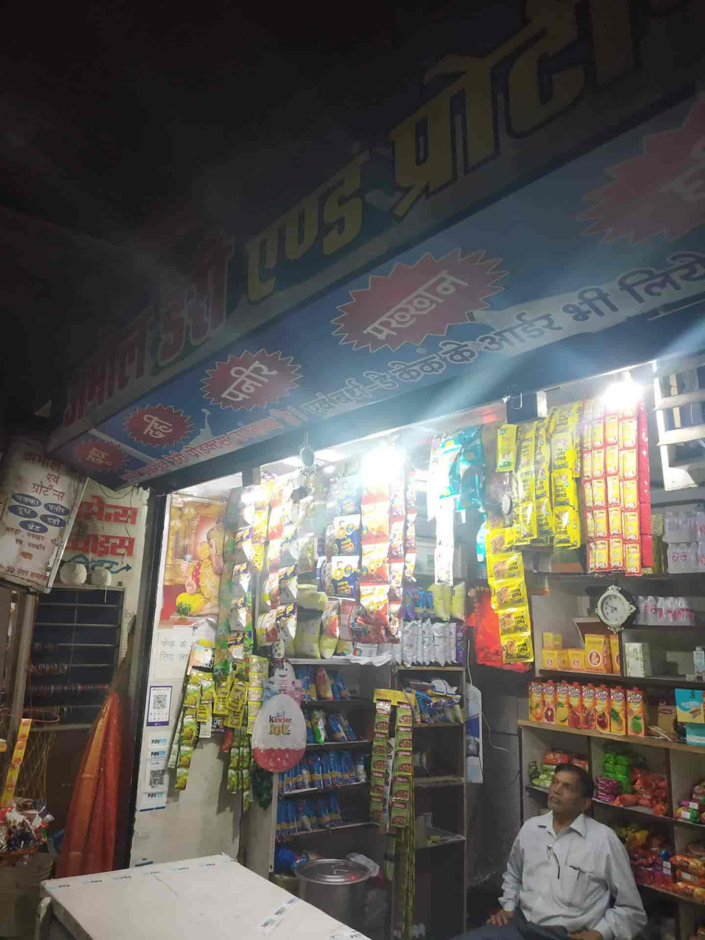 AMOL DAIRY & PROTEINS, Gulmohar Colony - Bakeries in Bhopal