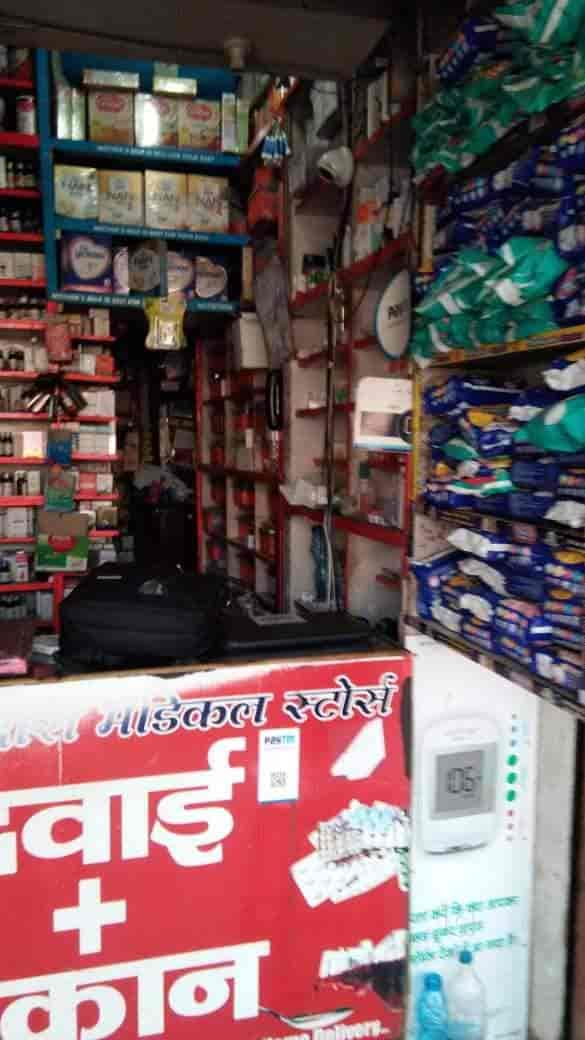 Guru Ram Das Medical Store, Bus Stand Road - Chemists in