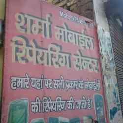 Sharma Mobile Repairing Centre, Bulandshahr HO - Mobile