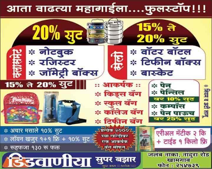 Didwaniya Super Bazar Photos, Khamgaon, Buldhana- Pictures & Images