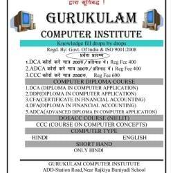 Gurukulam Computer Institute, Near Rajkiya Buniyadi School