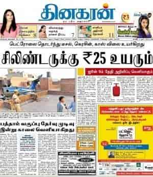 Dinakaran Epaper Today Pdf