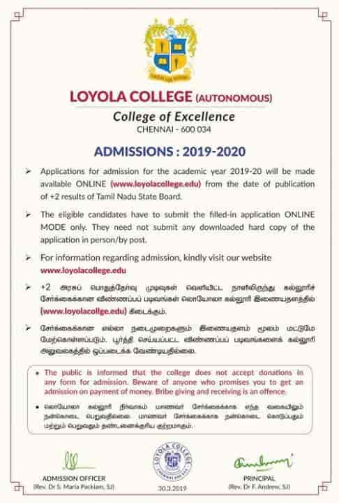 Loyola College, Nungambakkam - Arts Colleges in Chennai