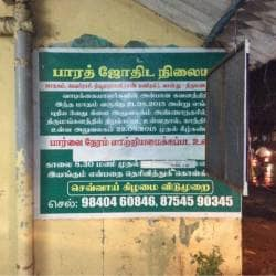 Bhaarath Astrology Center, Velacheri - Astrologers in Chennai - Justdial