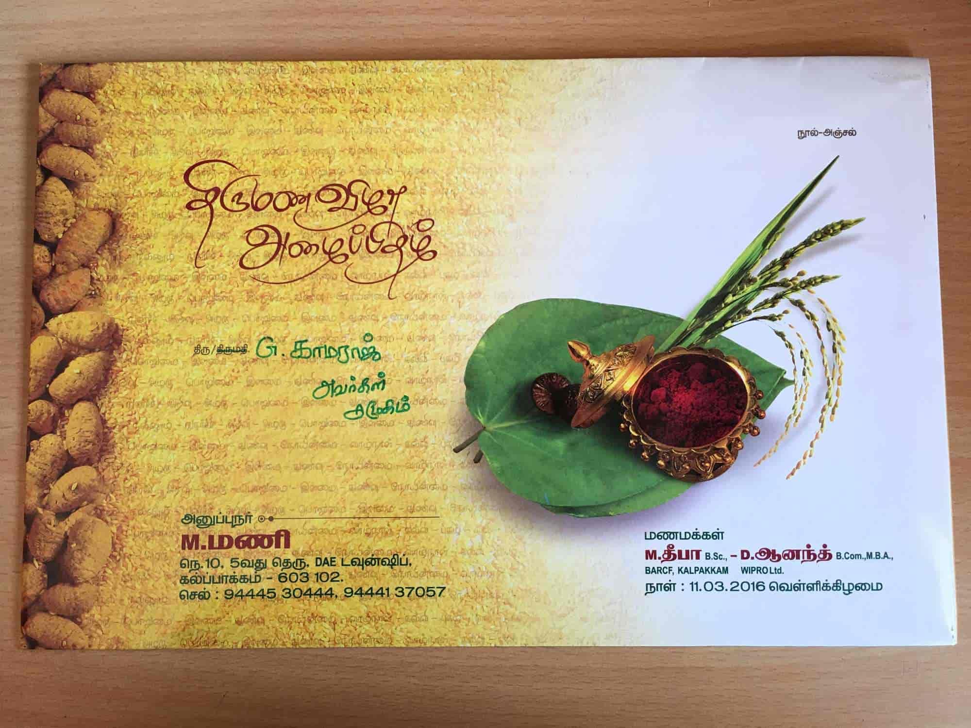 Designer Invitation Card Ksk Printing Press Wedding Cards Photos Pallikaranai Chennai