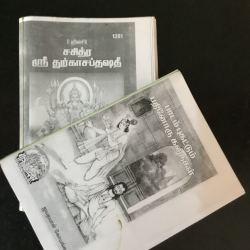 Tamil Translation Of Spiritual & Educational Books