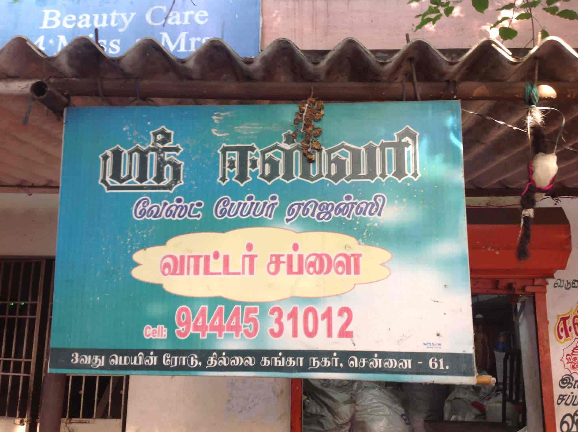 Eswari Waste Paper Mart, Nanganallur - Scrap Buyers in