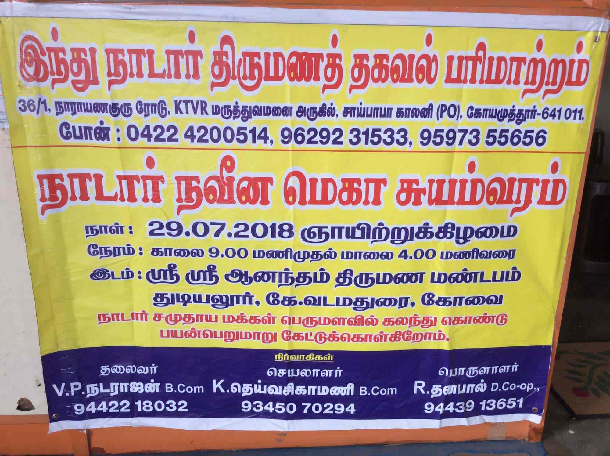 Hindu Nadar Marriage Information Center, Saibaba Colony