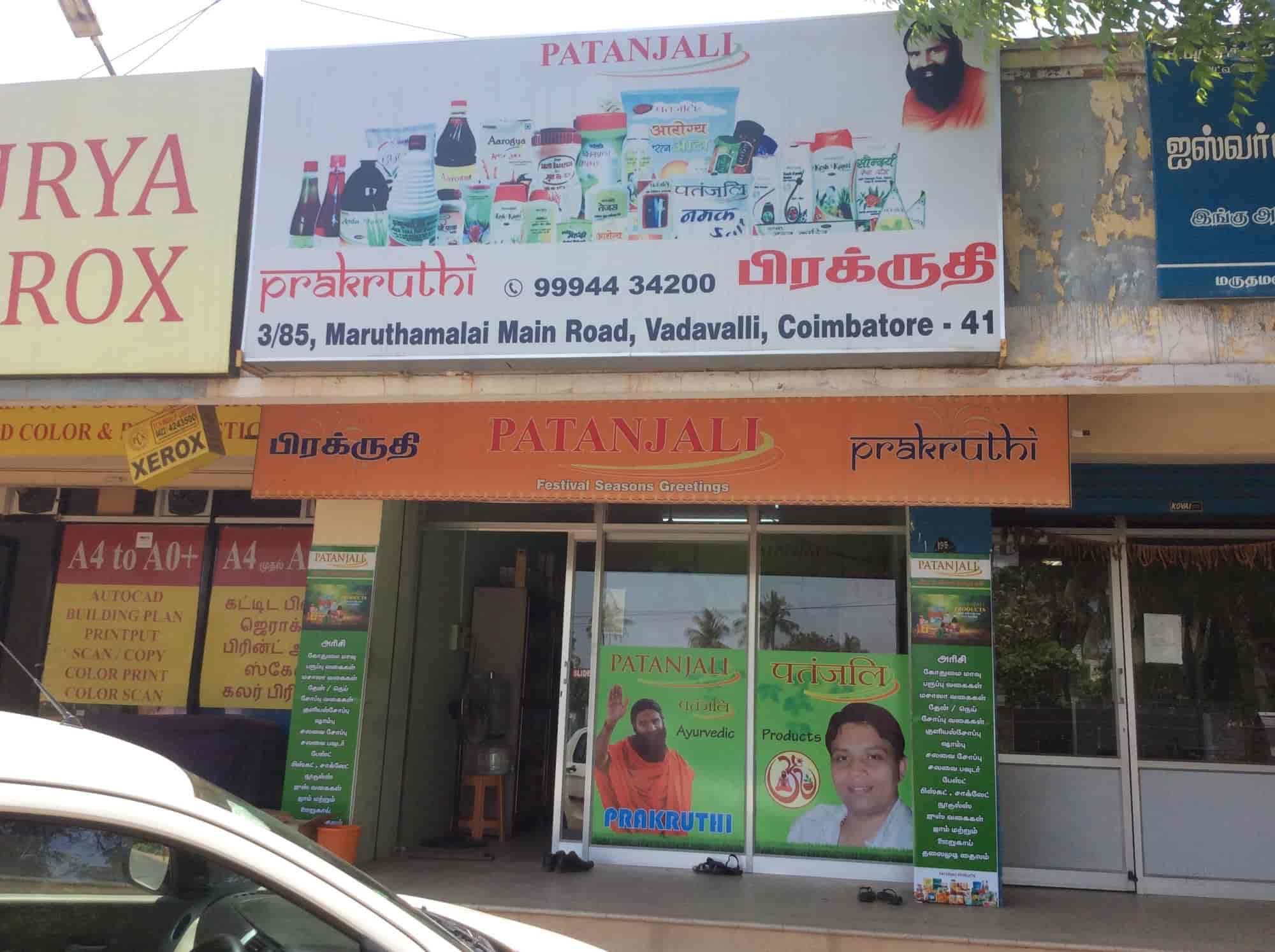 Prakruthi Ayurvedic Medicine Shops Book Appointment Online Ayurvedic Medicine Shops In Vadavalli Coimbatore Justdial
