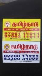 Kovai aunty phone numbers