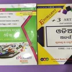Excellent Books Publication, Badambadi - Book Publishers in