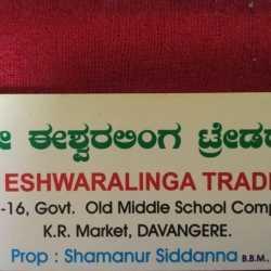 Sri Eshwaralinga Traders, Kr Road - Basmati Rice Distributors in
