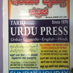 Urdu Press, Vasantha Road - Offset Printers in Davangere - Justdial