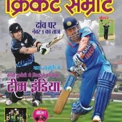 Cricket Samrat Book