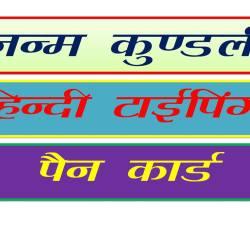 AGRO Documents & JANAM Kundli, Mayur Vihar Phase 3