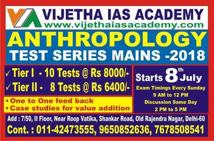 Vijetha Ias Academy, Shankar Rd - IAS Tutorials in Delhi - Justdial