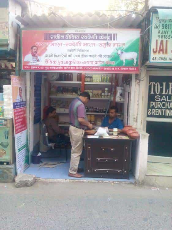 Rajeev Dixit Memorial Trust (Closed Down) Photos, Karol Bagh, Delhi