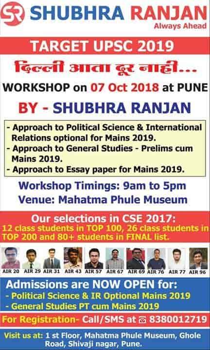 Shubhra Ranjan IAS Study Pvt Ltd, Karol Bagh - IAS Tutorials in