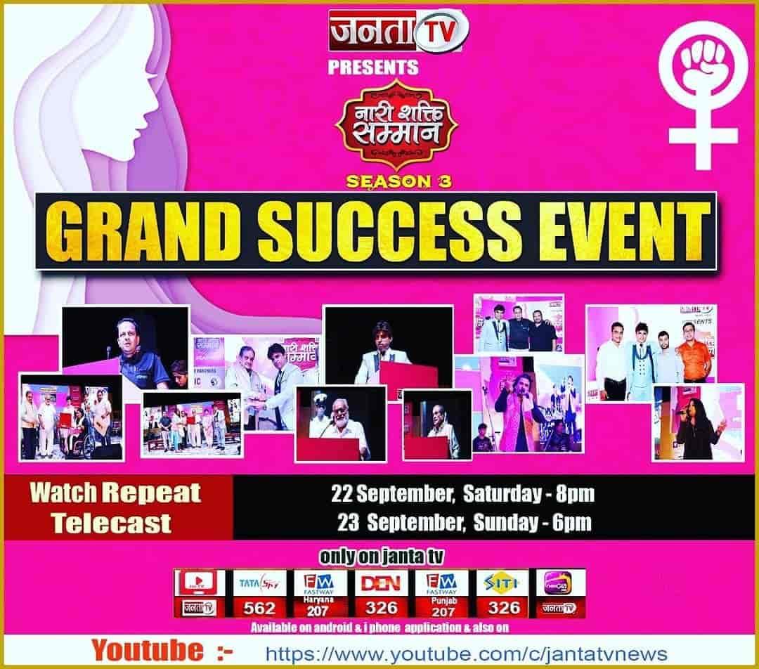 Janta Tv, Kirti Nagar - News Satellite Channels in Delhi