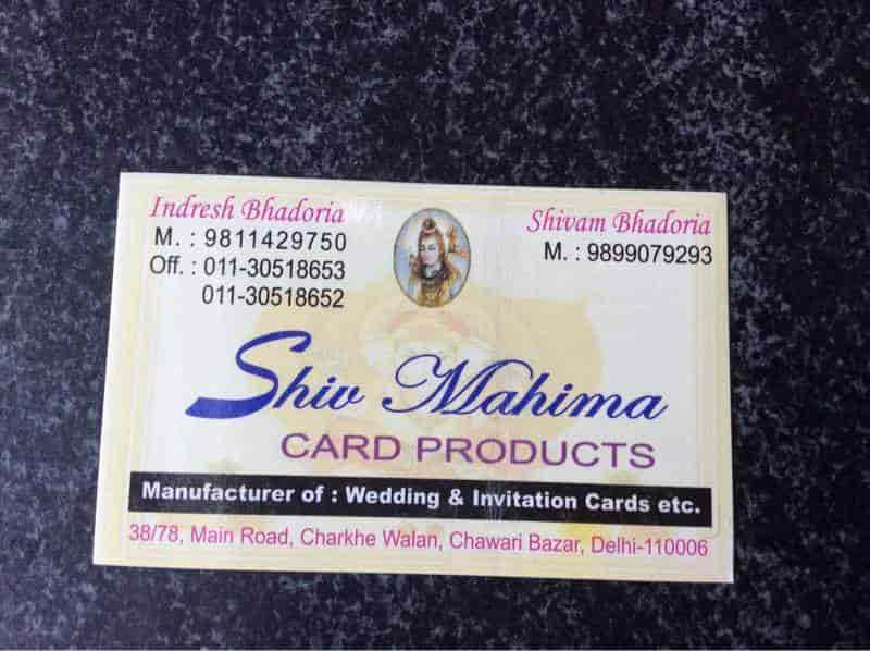 Shiv mahima card products photos chawri bazar delhi pictures shiv mahima card products photos chawri bazar delhi printers for visiting card reheart Choice Image