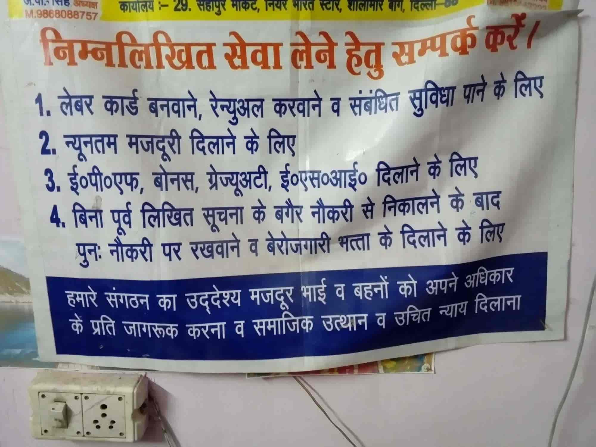 Nirman Mazdoor Sangh in Shalimar Bagh, Delhi - Justdial