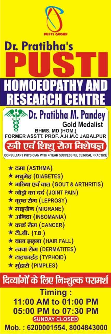 Pusti Homoeopathy And Research Centre in Saraidhela, Dhanbad