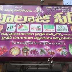 Balaji Seeds, Eluru Bazaar - Seed Retailers in Eluru - Justdial
