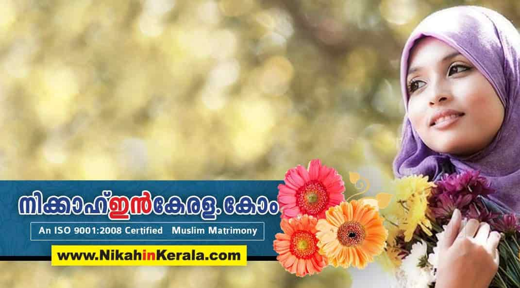 muslim matrimonial sites in kerala