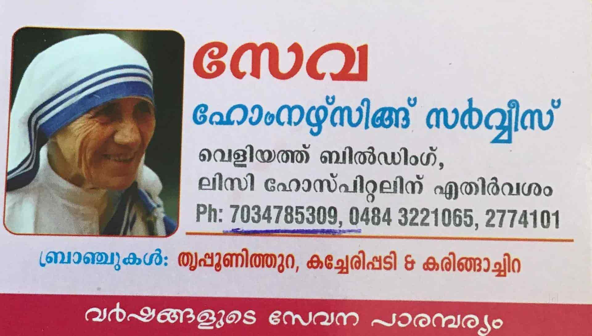 Seva Home Nursing Services, Kaloor - Hospitals in Ernakulam - Justdial