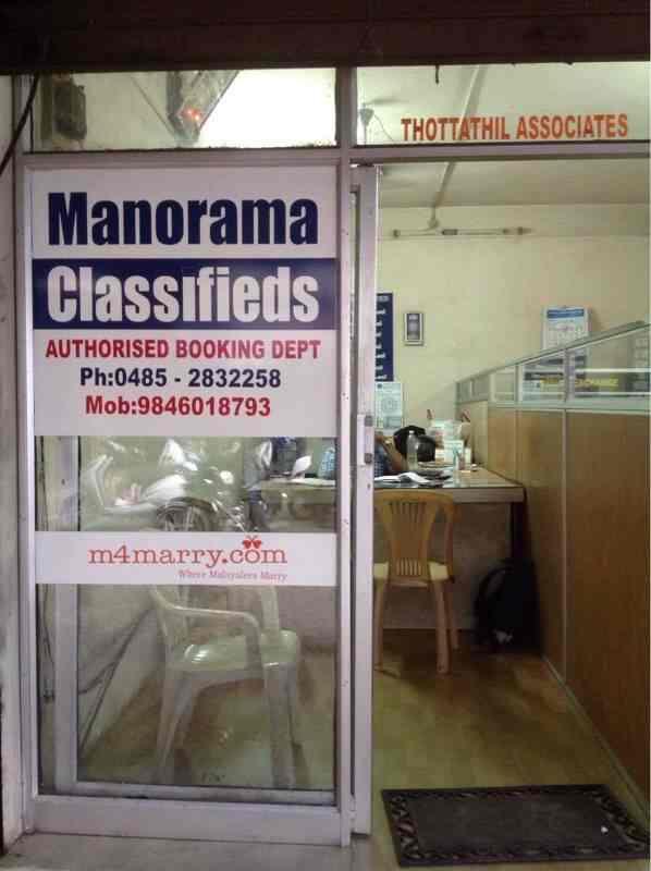 Manorama Classifieds, Muvattupuzha - Advertising Agencies in