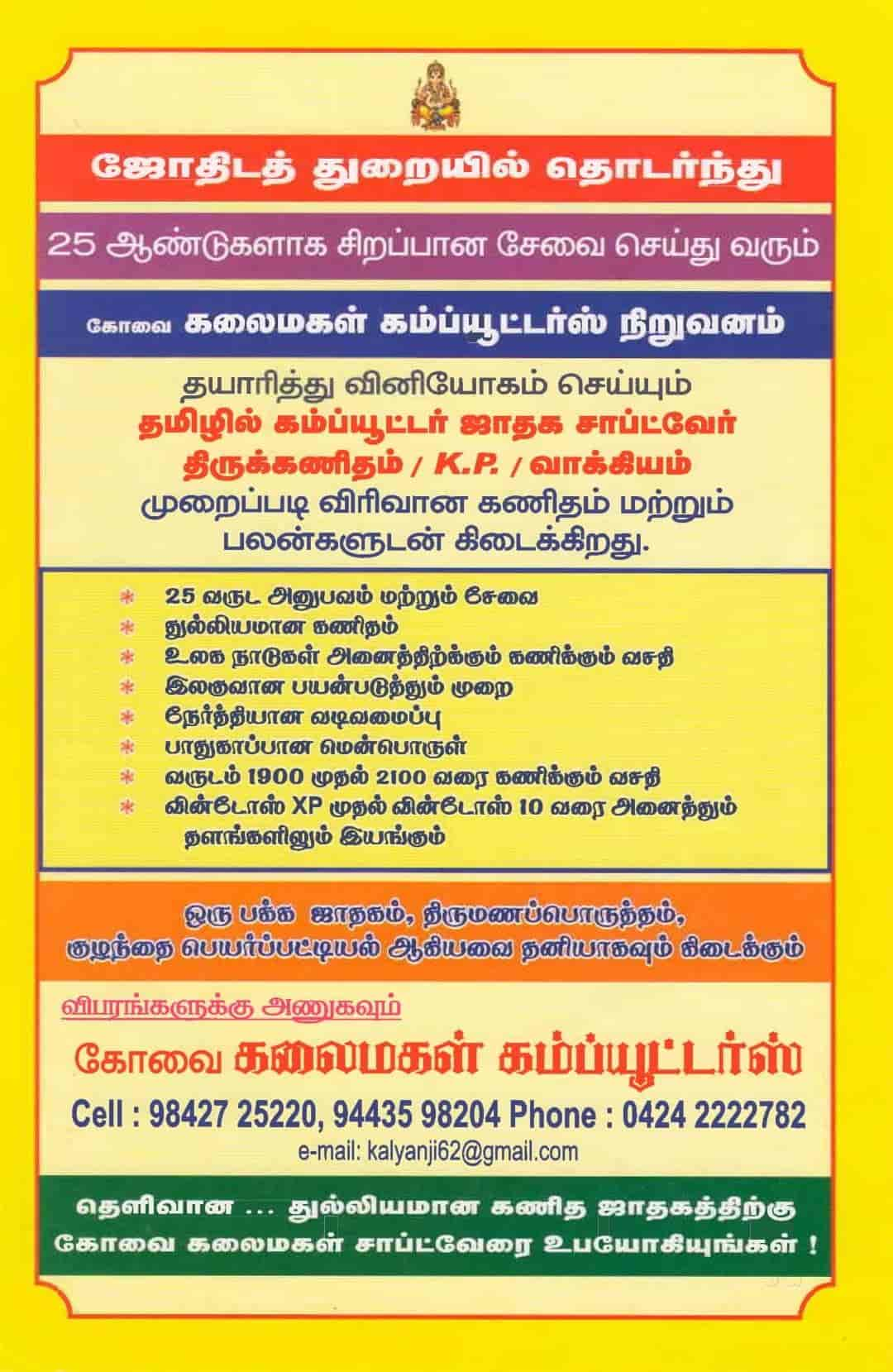 Kalaimagal Astrology Software In Tamil Free Dow