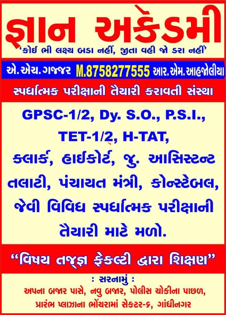 Gyan Academy, Gandhinagar Sector 6 - Competitive Exam