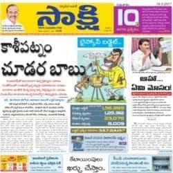 Sakshi Telugu Newspaper, Brodipet - Newspaper Publishers in Guntur