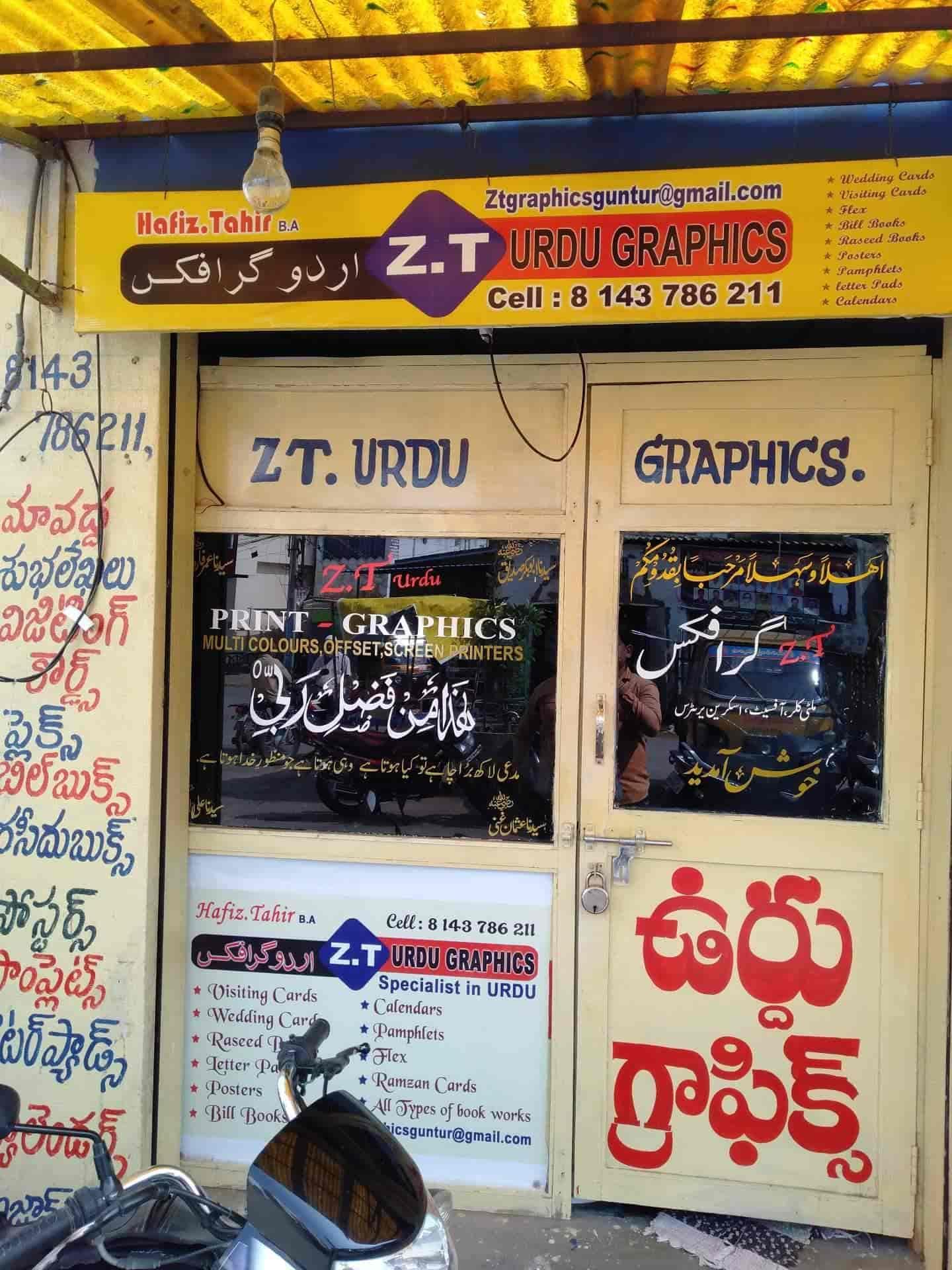Z T Urdu Grafics Works Photos, Lalapet, Guntur- Pictures & Images