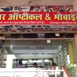 ef73d227544 Front View Of Optical Store - Ishwar Opticals And Mobile Shop Photos