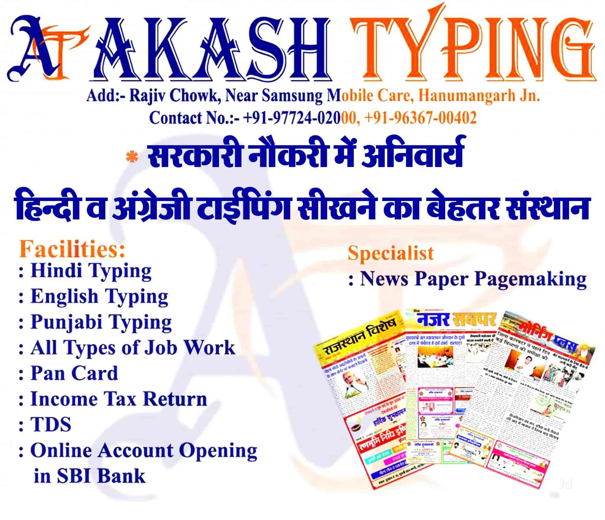 Akash Typing, Juntion Court - Typing Classes in Hanumangarh - Justdial
