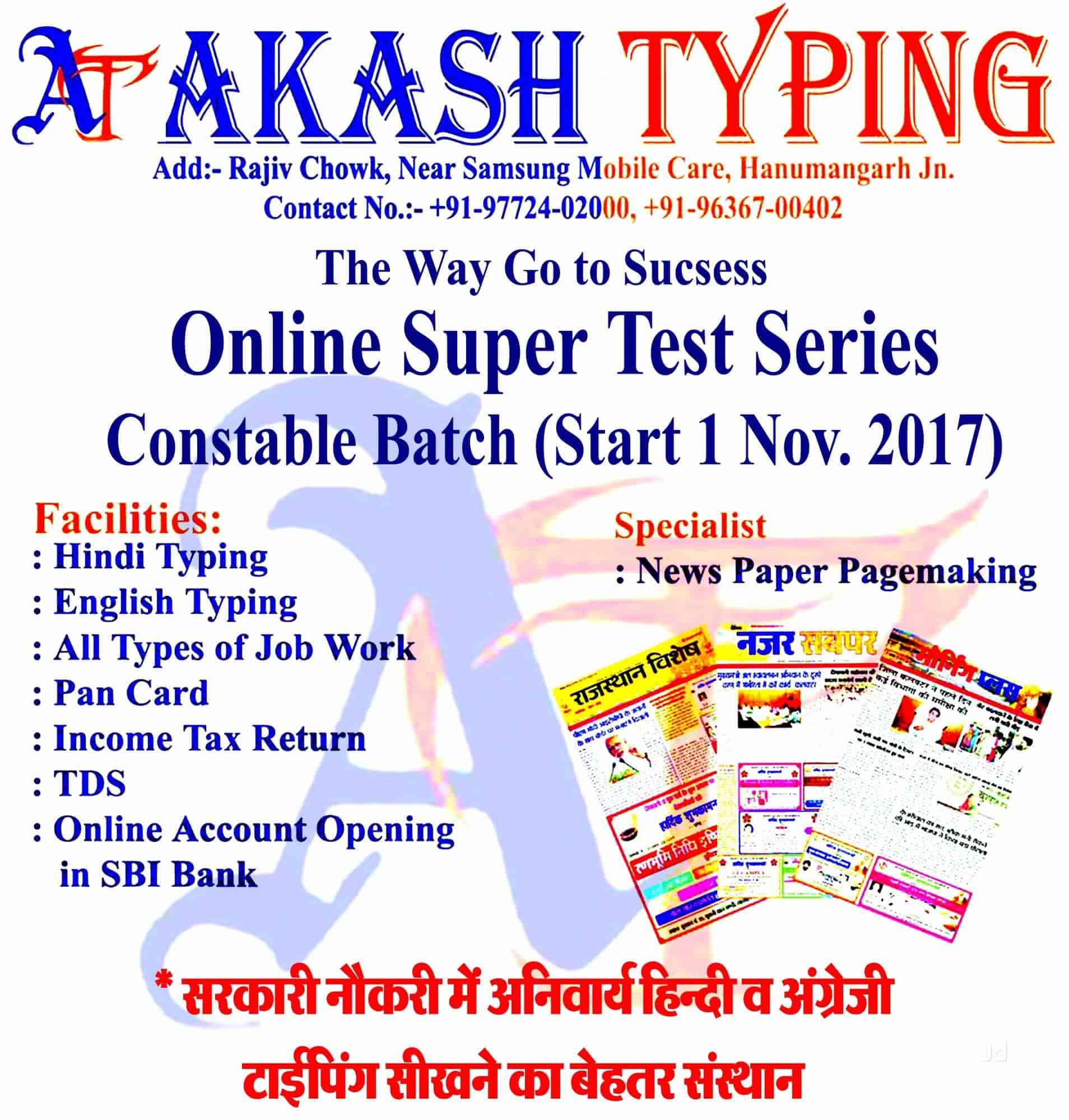 Akash Typing, Juntion Court - Typing Classes in Hanumangarh - Justdial